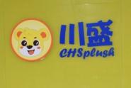 东莞市川盛玩具有限公司