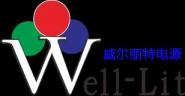 东莞市威迩丽特电子科技有限公司